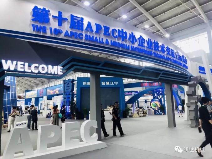 杭州钒钛机械亮相APEC会议